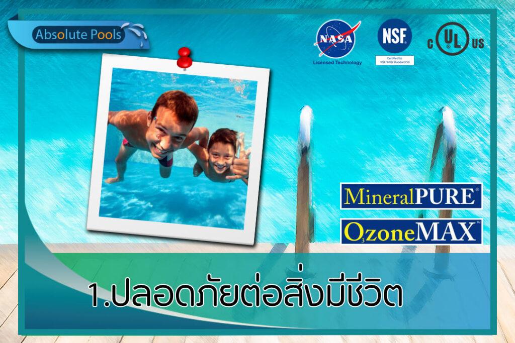 ข้อดี 1 ระบบสระว่ายน้ำ แร่+โอโซน