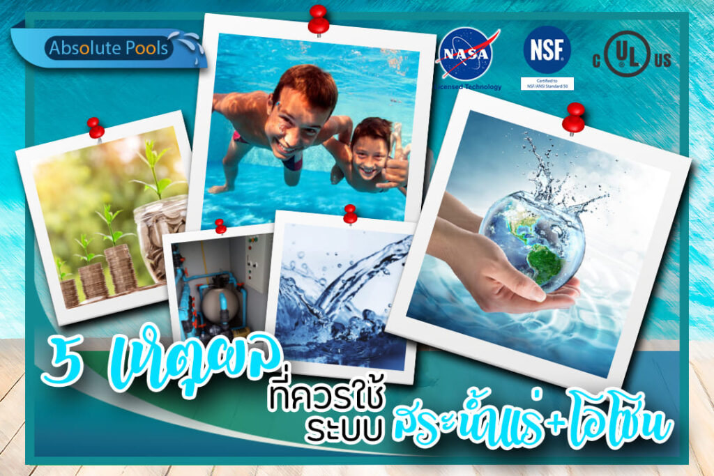 5เหตุผลที่ควรใช้ ระบบสระว่ายน้ำแร่