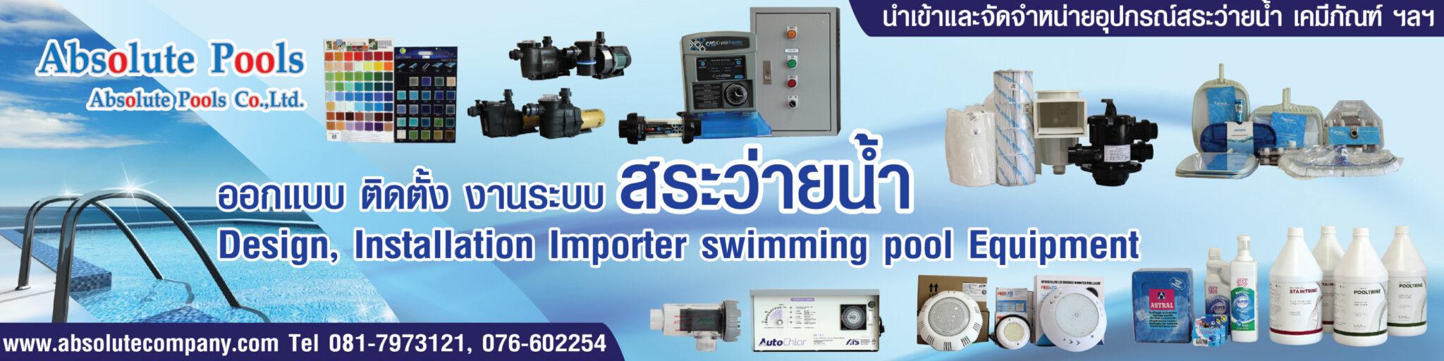 Abs ออกแบบ งานระบบ ซ่อม จำหน่ายอุปกรณ์ สระว่ายน้ำ