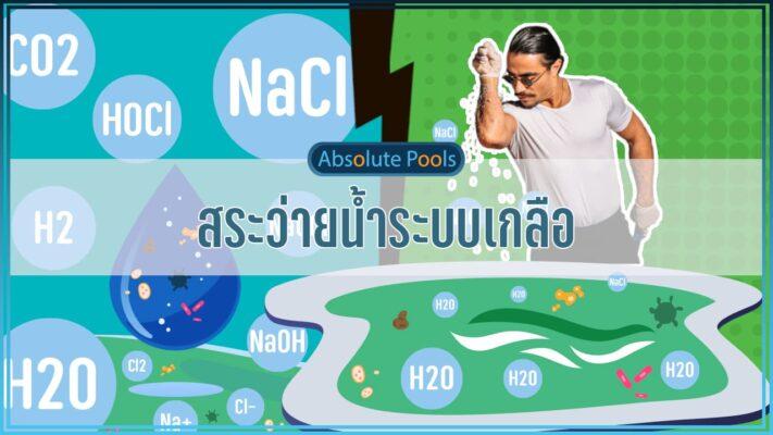 สระว่ายน้ำระบบเกลือ by freepik.com
